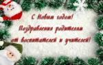 Детские пожелания родителям на новый год. Новогодние поздравления родителям