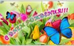 Лучшие поздравление с днем рождения весной. Поздравление с днем рождения весной