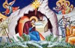 Что делают на рождество в прозе. Красивые поздравления с рождеством в прозе мужчине