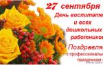 Поздравления с днем дошкольного работника в саду. Поздравления с днем воспитателя и дошкольного работника