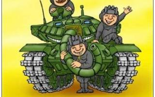 Классное поздравление с днем танкиста. Прикольные поздравления танкистам в стихах