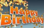 Поздравления бывшему с днем рождения. Поздравления бывшему парню: лучшие идеи и советы