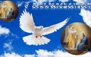 Поздравления с 7 апреля благовещение пресвятой богородицы. Благовещение пресвятой богородицы