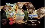 Что пожелать на нг. Красивые пожелания на новый год в стихах