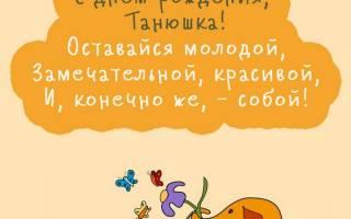 Поздравления для тани. С днем рождения Татьяна — красивые поздравления Танечке