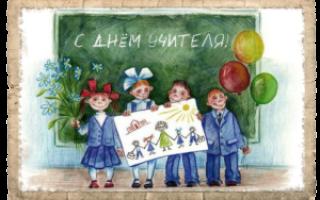 Трогательные поздравления ко дню учителя от учеников. Красивые поздравления учителю с днем учителя в стихах