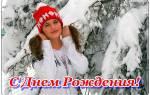 Красивые зимние поздравления с днем рождения. Поздравления с днем рождения родившимся Зимой — женщине, мужчине, подруге, другу