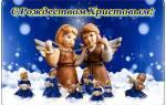 С рождеством христовым. Красивые поздравления с рождеством
