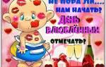 Пожелания с святого валентина. СМС поздравления с Днем святого Валентина
