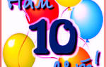 Юбилей фирмы 10 лет идеи. Поздравления с юбилеем фирмы, предприятия, компании в стихах — с юбилеем фирмы — с юбилеем для всех — поздравления — пожелания в стихах, открытки, анимашки. Прикольное поздравление с Днем Рождения компании