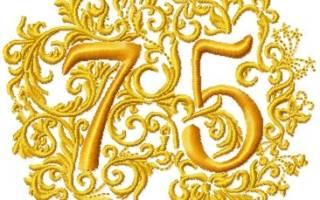Личное поздравления с 75 летием на открытке