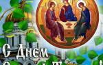 Поздравления архиерея с днем святой троицы. Поздравления с днём святой троицы. Поздравление с Троицей в стихах