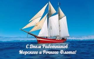 Поздравления день работников морского и речного флота