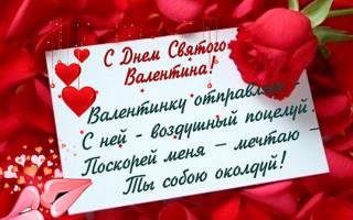 Поздравления своими словами парню с днем валентина. Короткие поздравления с Днем Влюбленных: подборка небольших поздравлений в стихах и в прозе любимому человеку