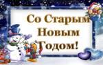 Поздравления со Старым Новым годом. Поздравления со старым новым годом