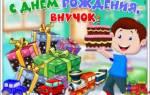 Красивые анимационные открытки с днем рождения внука. Как поздравить бабушку с рождением внука или внучки