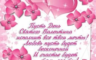 Поздравления с днем святого валентина мужу в стихах. Поздравления с днем святого валентина бывшему парню