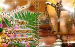 Поздравления с днем работников прокуратуры в стихах — январь — календарные праздники — поздравления — пожелания в стихах, открытки, анимашки. Поздравления с днем прокуратуры в прозе прикольные