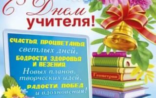 Поздравления с днем учителя. Поздравления с днем учителя в стихах и открытках, коротко и красиво