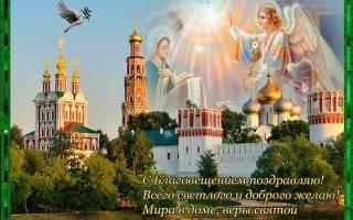 Красивые поздравления на благовещенье. Короткие поздравления на благовещение Скачать поздравления с праздником благовещения пресвятой богородицы