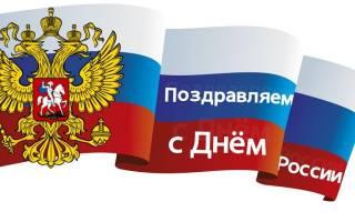 Патриотические поздравления с днем независимости россии в прозе. Поздравления с днем независимости России (12 июня)