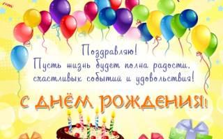 Искренние поздравления с днем рождения своими словами. Простые поздравления с днем рождения своими словами