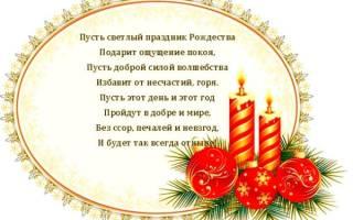 Поздравления с рождеством. Замечательное поздравление на Рождество в стихах. Видео поздравление со Светлым праздником