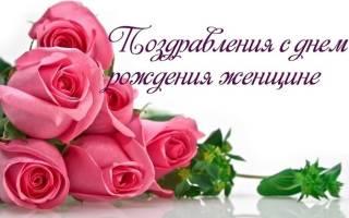 Поздравления с днем рождения красивой женщине. Поздравление женщине с днем рождения в стихах (красивые)