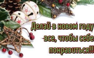 Готовые пожелания на новый год. Новогодние пожелания