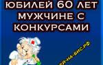 Поздравление мужчине 60 content php r. Сценки на юбилей мужчине (60 лет) — прикольные, шуточные