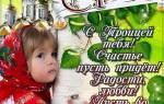Православное поздравление с троицей владыку. Оригинальное поздравление с Троицей в стихах. Замечательное поздравление с Троицей