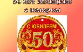 Поздравления с днем рождения девушке 50 лет. Сценарий дня рождения. Сценарий юбилея женщины (50 лет)