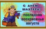 Короткие поздравления с днем шахтера. Поздравления с Днём шахтёра