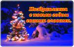 Поздравление с новим годом своими словами. С Новым годом, коллеги! Теплое новогоднее пожелание