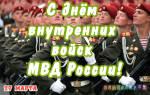 День внутренних войск мвд поздравления. Поздравления с днём внутренних войск МВД России