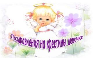 Поздравляем с крещением дочери. Поздравление на крестины девочки от бабушки. Поздравления с крещением девочки — стихи на крестины