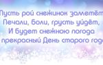 Сегодня старый новый год поздравления. Оригинальное короткое поздравление на Старый Новый год. старый новый год поздравления