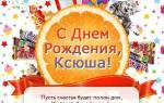 Надпись ксюша с днем рождения. Прикольные поздравления с днем рождения ксении