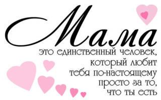 Поздравления на день матери от детей короткие. Поздравление с днем матери от детей. Красочные поздравления с Днем матери в картинках и открытках