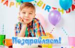 Поздравление подростка с днем рождения 14 лет
