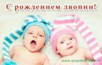 Открытки на день рождения близнецам. Поздравления с рождением двойняшек мальчика и девочки