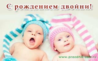 Поздравление с первым месяцем двойняшек. Поздравления с рождением двойни девочек