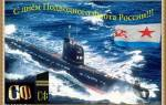 Поздравления ко дню моряка подводника. Поздравления с днем подводника бывшего подводника