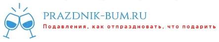 prazdnik-bum.ru